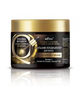 Бальзам-кондиционер для волос Восстановление и питание