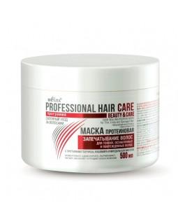 МАСКА ПРОТЕИНОВАЯ Запечатывание волос для тонких, ослабленных и поврежденных волос