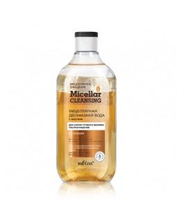 Мицеллярная двухфазная вода с маслами для снятия стойкого макияжа Ультраочищение 300 мл