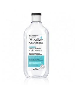 Мицеллярная вода-гиалурон для снятия макияжа Очищение и увлажнение 300 мл