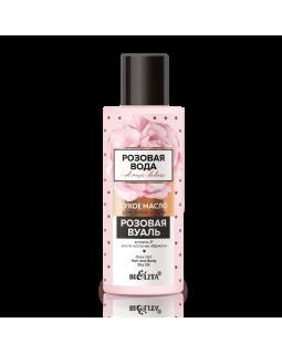 Сухое масло для волос и тела Розовая вуаль