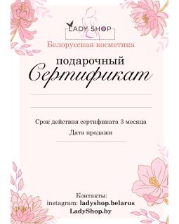 Подарочный сертификат на 200.00 BYN  в интернет-магазине LadyShop.by