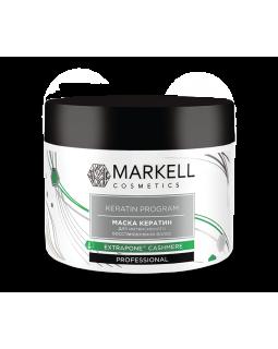 Маска Кератин для интенсивного восстановления волос