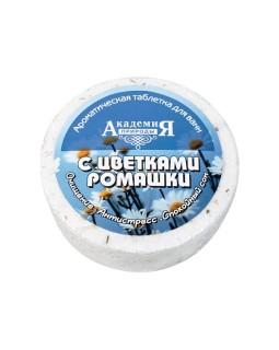 Ароматическая таблетка для ванн АКАДЕМИЯ ПРИРОДЫ С цветками ромашки