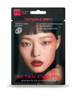 Экспресс-маска для лица ВЕТКА САКУРЫ Секреты гейши Формула безупречности