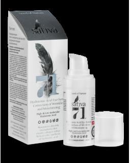 Гиалуроновая гель-сыворотка для век №71 коррекция морщин и увлажнение