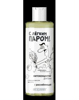 Фитоконцентрат для бани с эфирным маслом эвкалипта расслабляющий