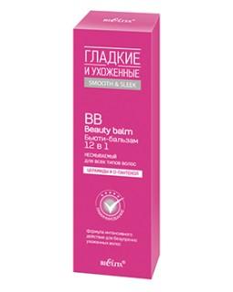 BB Бьюти-бальзам 12 в 1 несмываемый для всех типов волос