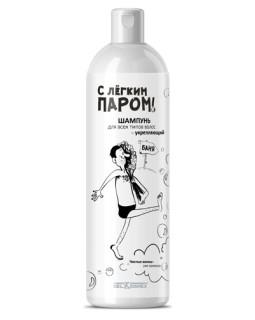 Шампунь для всех типов волос укрепляющий