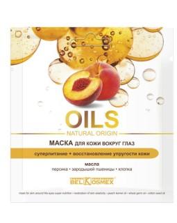 Белкосмекс Маска для кожи вокруг глаз Суперпитание + восстановление упругости кожи