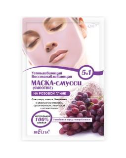 МАСКА-смусси на розовой глине для лица, шеи и декольте