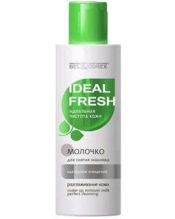 Молочко для снятия макияжа Идеальное очищение и разглаживание кожи