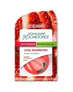 Питательная маска вокруг глаз Juicy strawberries Домашний Косметолог