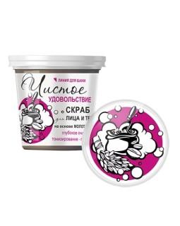 Белкосмекс Скраб для лица и тела на основе молотого кофе Глубокое очищение, тонизирование и гладкость кожи