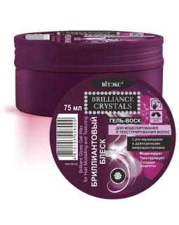 Гель-воск БРИЛЛИАНТОВЫЙ БЛЕСК с pro-керамидами и драгоценными микрокристаллами для моделирования и текстурирования волос