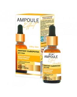 Витекс AMPOULE Effect Лифтинг-сыворотка для лица КОНТУРНАЯ ПОДТЯЖКА с омолаживающим действием