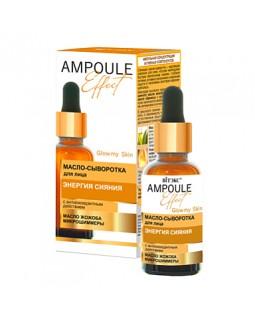 Витекс AMPOULE Effect Масло-сыворотка для лица ЭНЕРГИЯ СИЯНИЯ с антиоксидантным действием